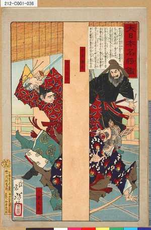 Tsukioka Yoshitoshi: 「大日本名将鑑」 「中臣鎌足」「大兄皇子」「入鹿大臣」 - Tokyo Metro Library