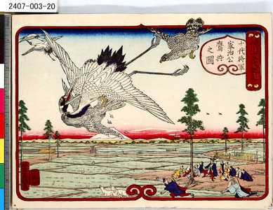 Yoshifuji: 「徳川十五代記略」 「十代将軍家治公鷹狩之図」 - Tokyo Metro Library