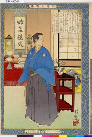 Kobayashi Kiyochika: 「教導立志基」 「四十四」「徳川慶喜」 - Tokyo Metro Library