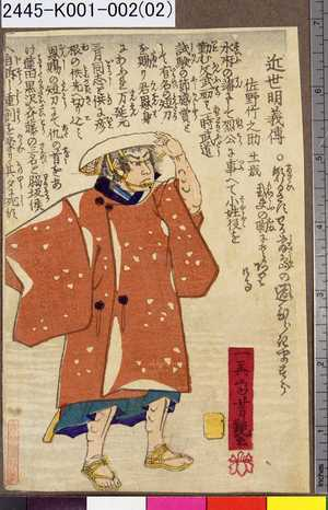 Utagawa Yoshitsuya: 「近世明義伝」 「佐野竹之助 廿一歳」 - Tokyo Metro Library