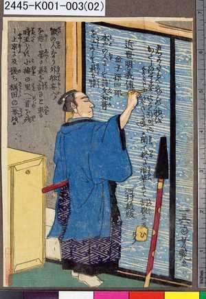 2445-K001-003(02)「近世明義伝」 「金子孫四郎」・・『』