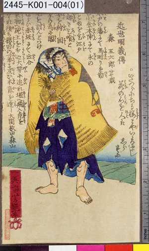 Utagawa Yoshitsuya: 「近世明義伝」 「森五六郎 廿七歳」 - Tokyo Metro Library