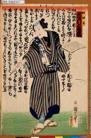 Toyohara Kunichika: 「奴切平 市村家橘」「奥州因果物語 新くどき」 - Tokyo Metro Library