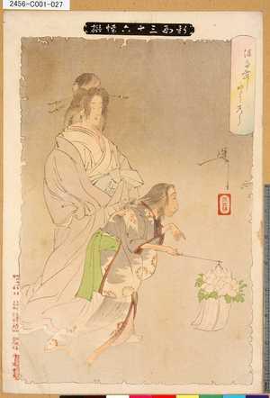 月岡芳年: 「新形三十六怪撰」 「ほたむとうろう」 - 東京都立図書館