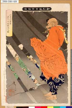 Tsukioka Yoshitoshi: 「新形三十六怪撰」 「小早川隆景彦山ノ天狗問答之図」 - Tokyo Metro Library