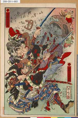 Kawanabe Kyosai: 「元〔禄日本〕錦」 「け」「倉橋伝助武幸」「や」「岡島八十右エ門常樹」 - Tokyo Metro Library