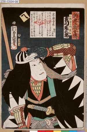 258-C024-06「誠忠義士伝 へ 小野寺十内秀和 実川延三郎」 ・09・(見立)『』