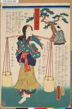 270-C016-005「古今名婦伝」 「須磨松風」・・『』