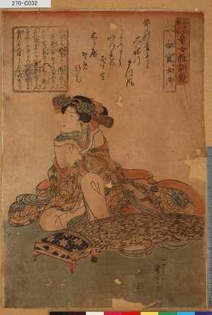 270-C032「三十六歌仙」「童女教訓鏡」 「斎宮女御」・・『』