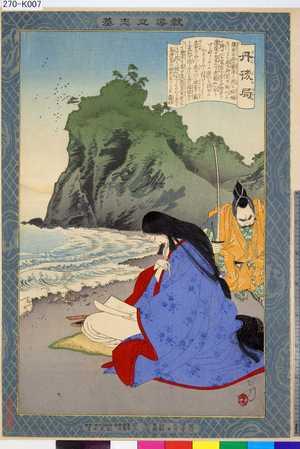 Mizuno Toshikata: 「教導立志基」 「丹後局」 - Tokyo Metro Library