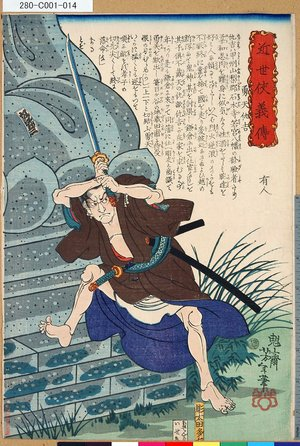 月岡芳年: 「近世侠義伝」 「勇天仇吉」 - 東京都立図書館