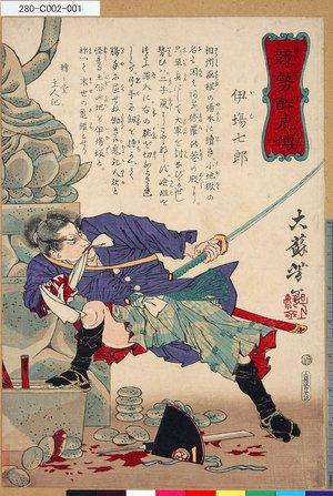 Tsukioka Yoshitoshi: 「競勢酔虎伝」 「伊場七郎」 - Tokyo Metro Library