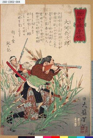 Tsukioka Yoshitoshi: 「競勢酔虎伝」 「大河兵次郎」 - Tokyo Metro Library