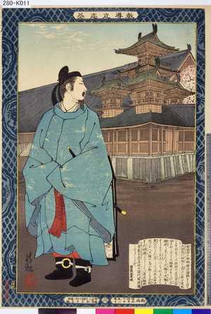 小林清親: 「教導立志基」 「三」「小野道風」 - 東京都立図書館