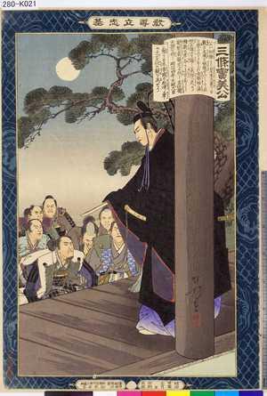 Mizuno Toshikata: 「教導立志基」 「三条実美公」 - Tokyo Metro Library