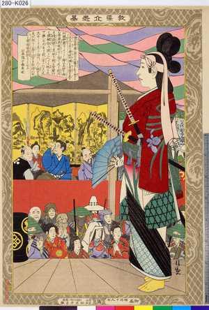 Kobayashi Kiyochika: 「教導立志基」 「三十四」「越前少将」 - Tokyo Metro Library
