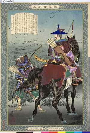 小林清親: 「教導立志基」 「七」「源義家」 - 東京都立図書館