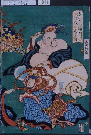 歌川房種: 「七福人福引あそひ」 - 東京都立図書館
