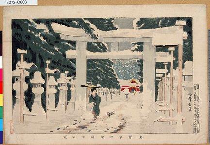 小林清親: 「上野東照宮積雪之図」 - 東京都立図書館