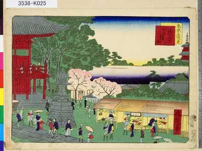 一景: 「東京三拾六景」 「五」「浅草金竜山」 - 東京都立図書館