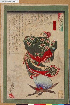 小林清親: 「列僊画註」 「王喬」 - 東京都立図書館