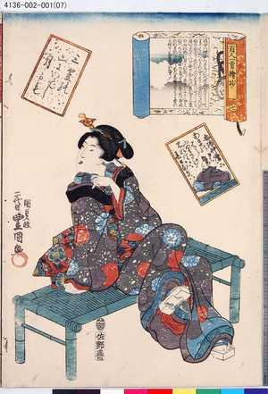 Utagawa Kunisada: 「百人一首繪抄」 「七」「安倍仲麿」 - Tokyo Metro Library