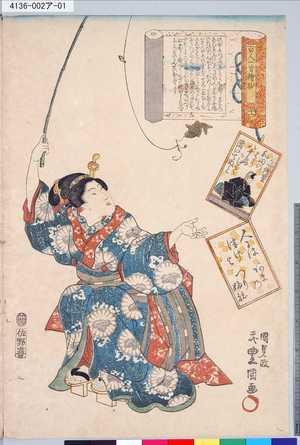 Utagawa Kunisada: 「百人一首繪抄」 「十一」「参議篁」 - Tokyo Metro Library
