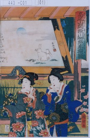 Utagawa Kuniaki: 「高尾山開帳川柳点奉額図」 - Tokyo Metro Library