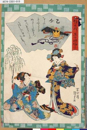 Utagawa Kunisada II: 「俤けんじ五十四帖」 「二十一 乙女」 - Tokyo Metro Library