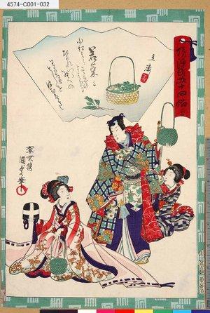 4574-C001-032「俤源氏五十四帖」 「三十四 若菜上」・・『』