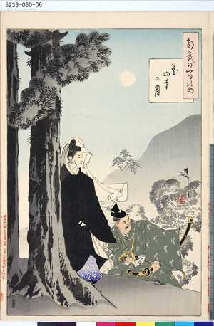 月岡芳年: 「都幾の百姿」 「花山寺の月」 - 東京都立図書館