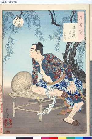 月岡芳年: 「月百姿」 「史家村月夜 九紋竜」 - 東京都立図書館