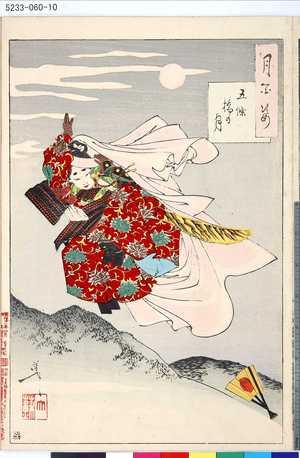 Tsukioka Yoshitoshi: 「月百姿」 「五条橋の月」 - Tokyo Metro Library
