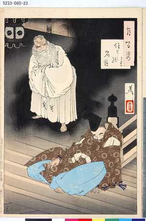 Tsukioka Yoshitoshi: 「月百姿」 「住よしの名月 定家卿」 - Tokyo Metro Library