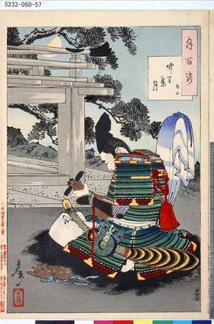 月岡芳年: 「月百姿」 「竹生島月 経正」 - 東京都立図書館