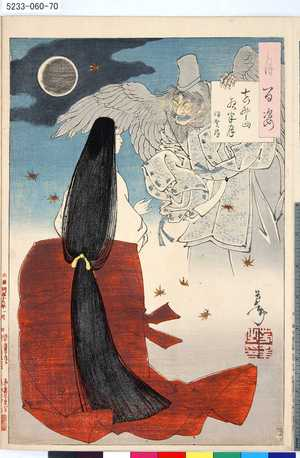 Tsukioka Yoshitoshi: 「月百姿」 「吉野山夜半月 伊賀局」 - Tokyo Metro Library