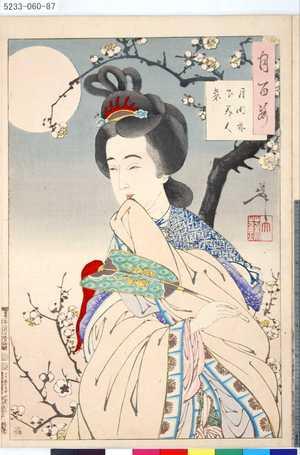 月岡芳年: 「月百姿」 「月明林下美人来」 - 東京都立図書館