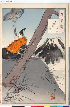 Tsukioka Yoshitoshi: 「月百姿」 「足柄山月 義光」 - Tokyo Metro Library