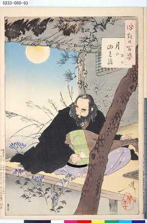 5233-060-093「つきの百姿」 「蝉丸」「月の四の緒」・・『』