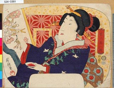 歌川房種: 「芸尽美人揃」 - 東京都立図書館