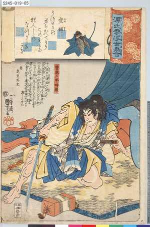 5245-019-05「源氏雲浮世画合」 「空蝉」「曽我五郎時致」・・『』