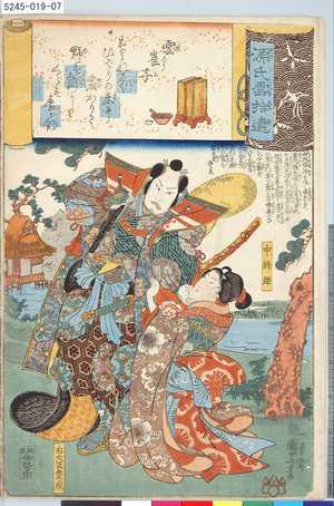 Utagawa Kuniyoshi: 「源氏雲拾遺」 「雲雀子」「中将姫」「右大臣豊成」 - Tokyo Metro Library