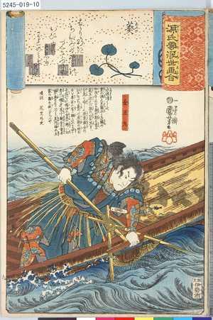 5245-019-10「源氏雲浮世画合」 「葵」「金王丸」「九」・・『』