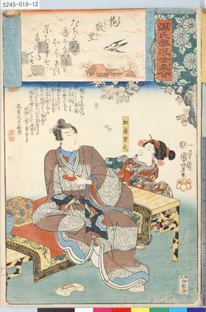 5245-019-12「源氏雲浮世画合」 「花散里」「加藤重氏」「十一」・・『』