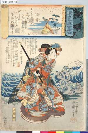 5245-019-13「源氏雲浮世画合」 「須磨」「玉織姫」・・『』