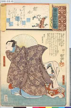 5245-019-43「源氏雲浮世画合」 「宿木」「菅相丞」「苅屋姫」・・『』