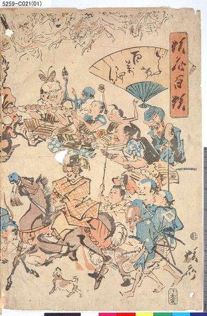 Kawanabe Kyosai: 「狂斎百狂」 「だふけ百万編」 - Tokyo Metro Library