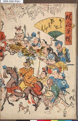 河鍋暁斎: 「狂斎百狂」 「だふけ百万編」 - 東京都立図書館