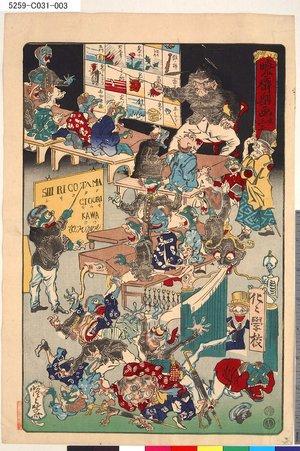 Kawanabe Kyosai: 「暁斎楽画」 「第三号」「化々学校」 - Tokyo Metro Library