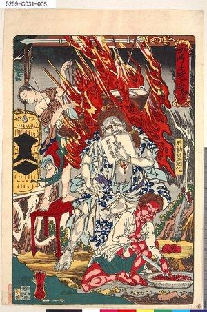 Kawanabe Kyosai: 「応需惺々子暁楽画」 「第五号」「不動明王開化」 - Tokyo Metro Library
